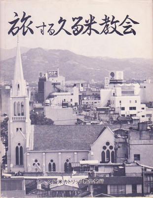 旅する久留米教会